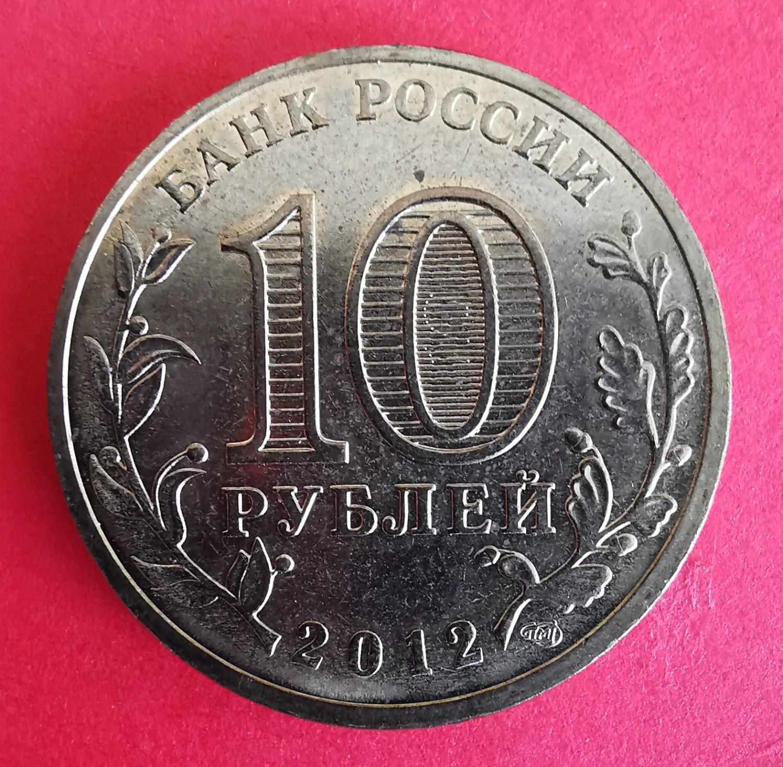 Rusija proginiai 10 rublių 2012