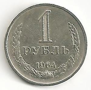 TSRS. 1 rublis ( 1964 ) XF-