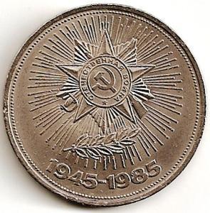 TSRS. 1 rublis ( 40 metų pergalei ) ( 1985 ) XF