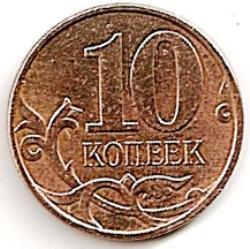 Rusija. 10 kapeikų ( 2007 ) XF