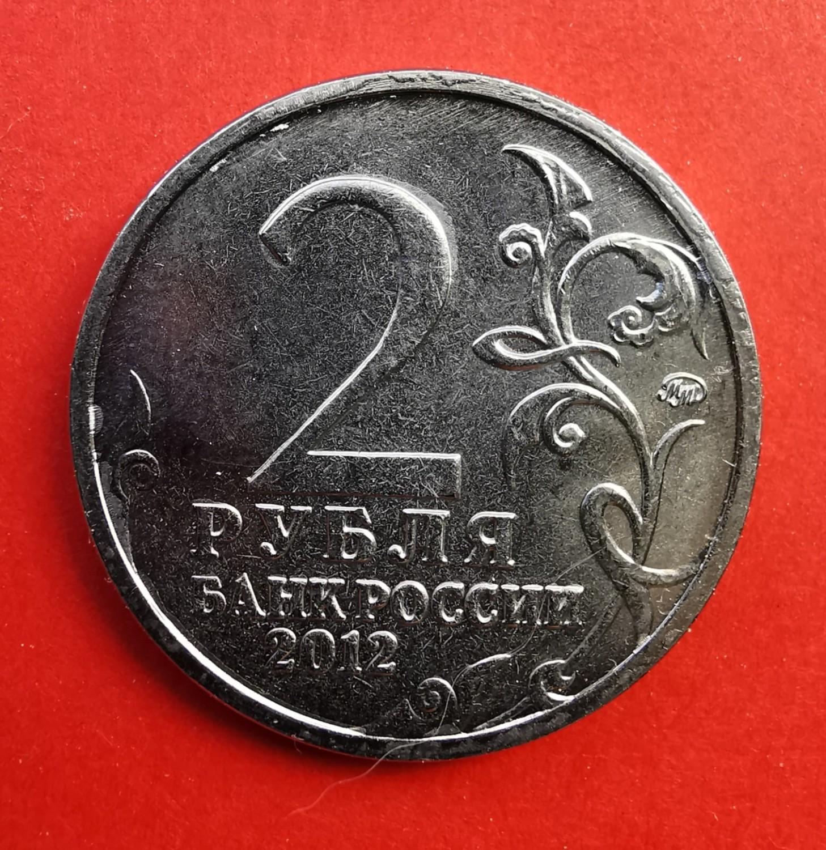 Rusija proginiai 2 rublių 2012