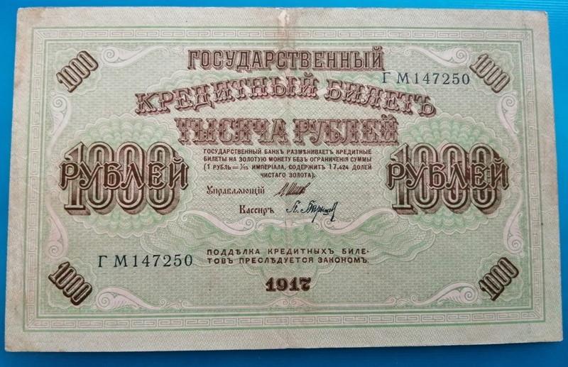RUSIJA (Dūmka) 1917 1000 rubliu