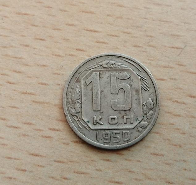 TSRS 1950 15 kapeiku