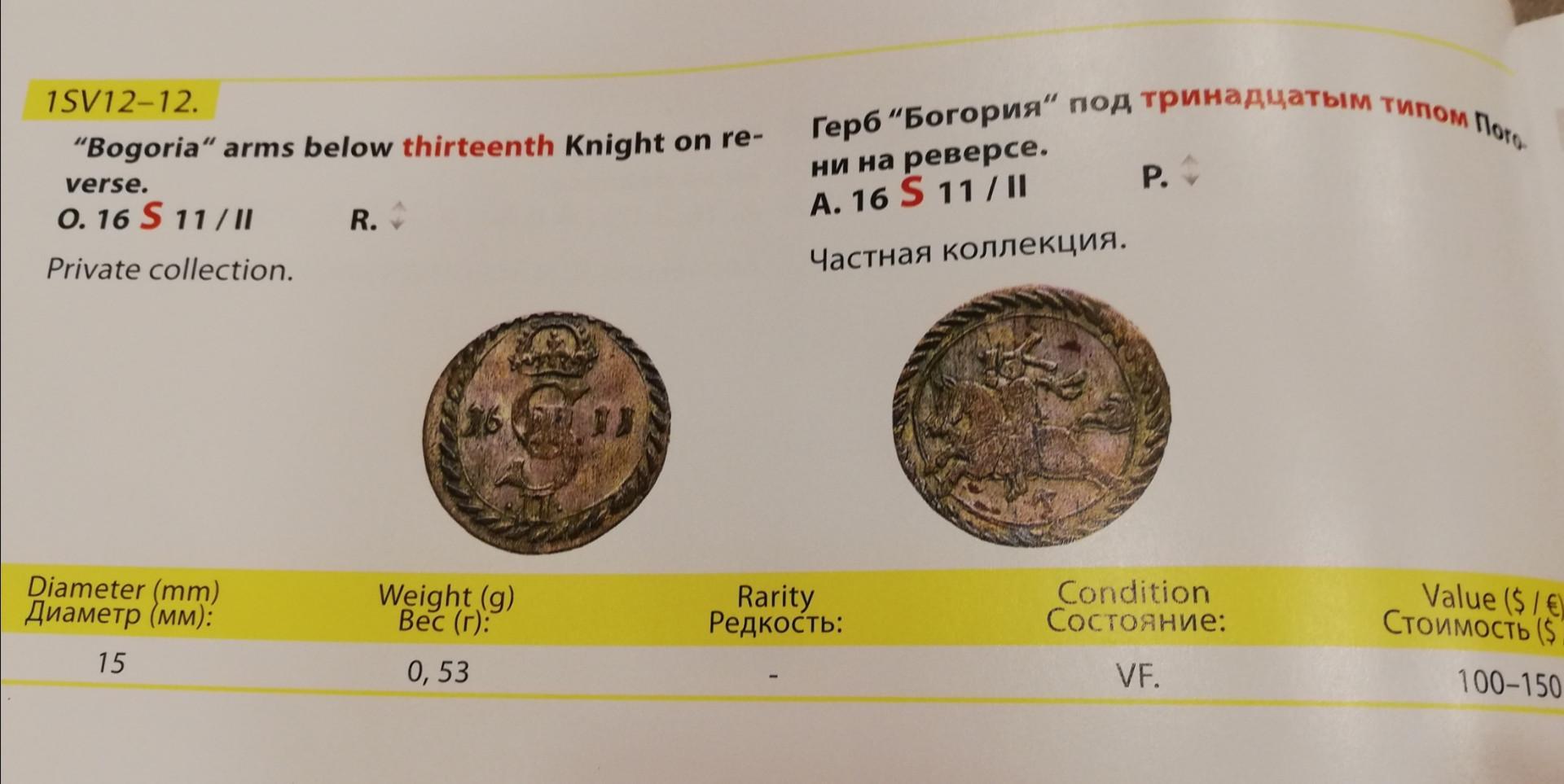 LDK Žygimantas Vaza 1611 Du Pencai