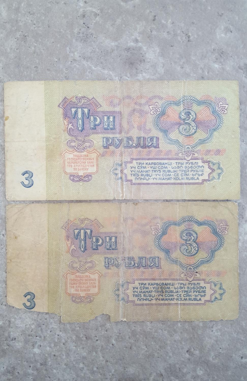 1961 3 rubliai