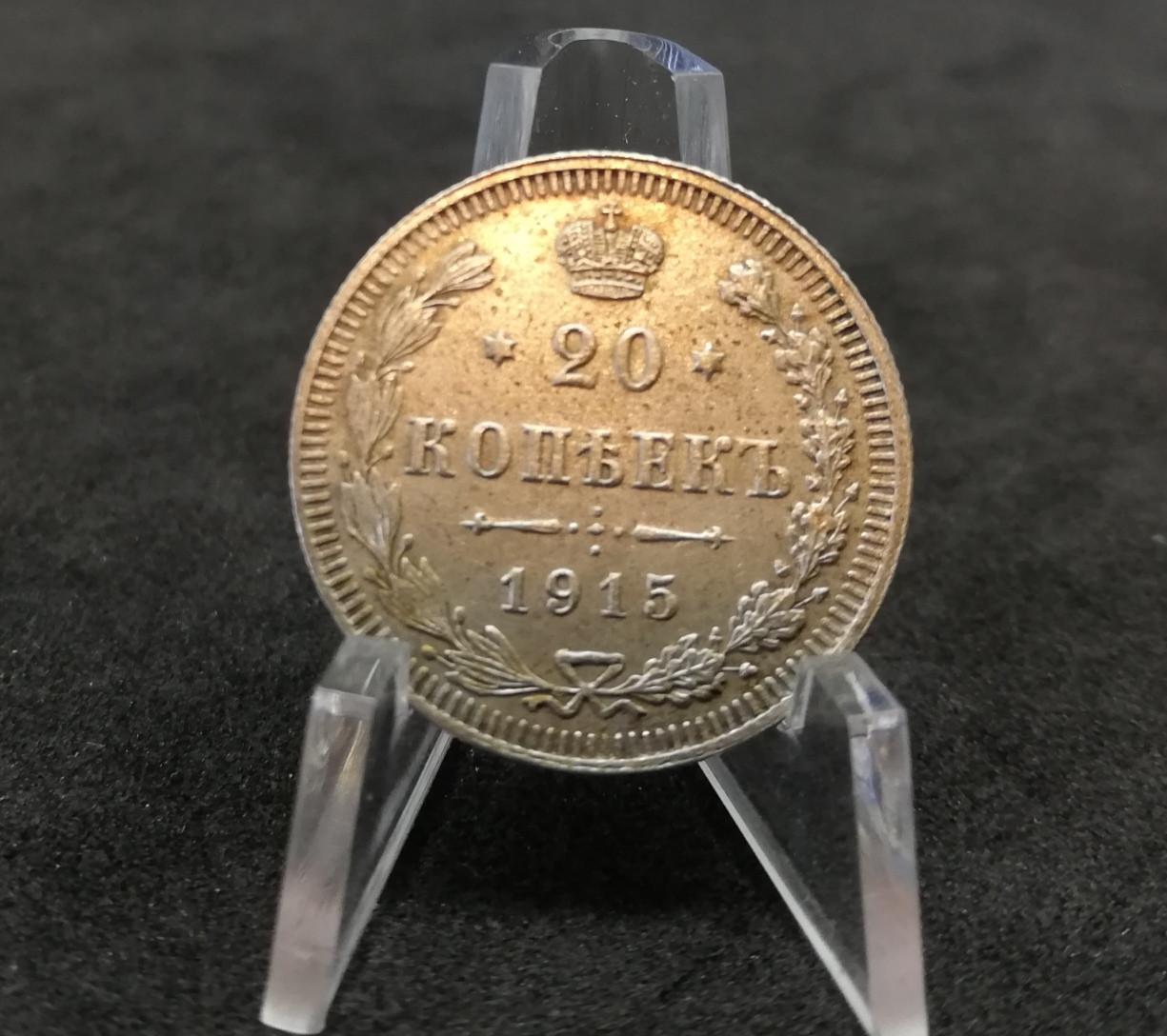 1915 20 Kapeikų