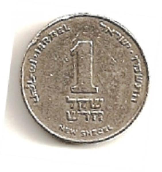 Izraelis. 1 naujasis šekelis ( 1985 - 1993 ) XF