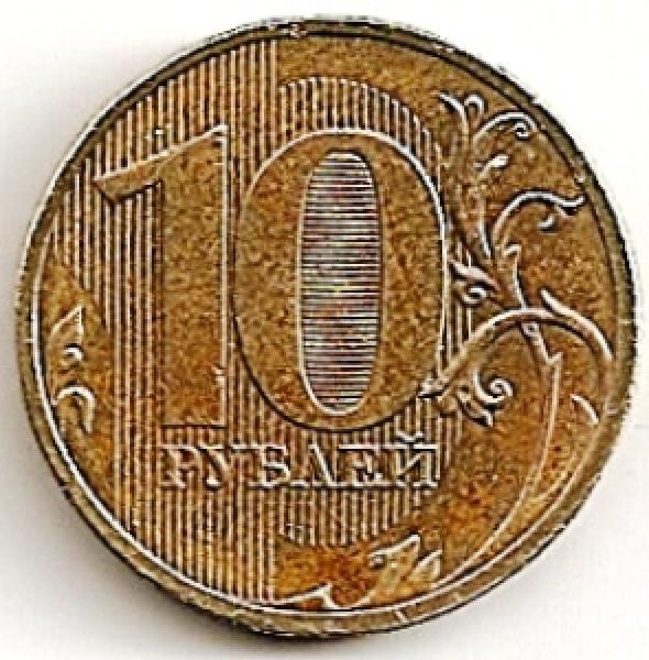 Rusija. 10 rublių ( 2010 ) XF