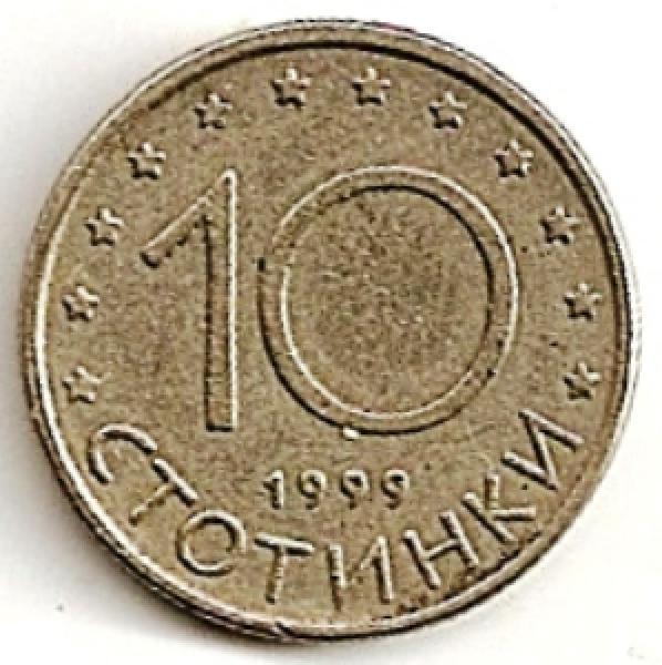 Bulgarija. 10 stotinkų ( 1999 ) VF